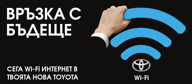 Първо в БГ: Всяка нова Toyota с вграден Wi-Fi