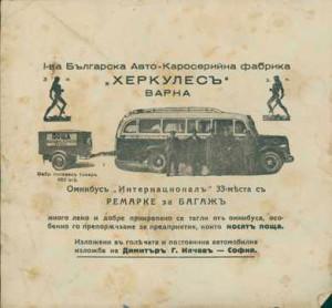 avtobusi-hercules