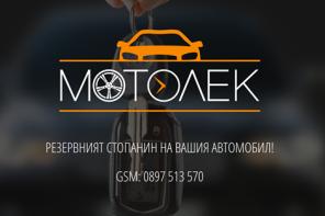 МОТОЛЕК за твоята кола