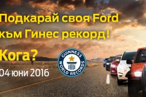 Moto-Pfohe ще поставя рекорд на Гинес за най-много Фордове на едно място